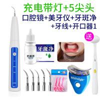 超声波洗牙神器牙结石去除器牙齿牙石垢家用除牙石清理牙垢洁牙机 充电带灯+美牙器斑净开口器口镜 收藏加购优先发货