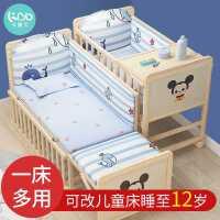 卡萌贝婴儿床多功能bb宝宝实木无漆摇篮新生儿可移动儿童拼接大床