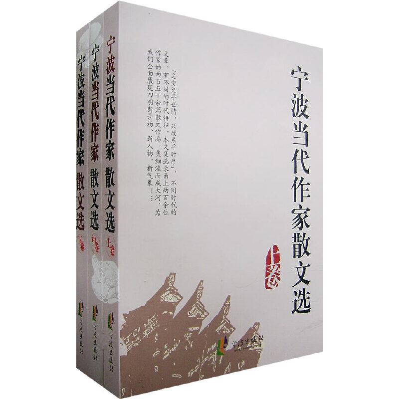 宁波当代作家散文选(全三册)