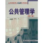 公共管理学(修订版)