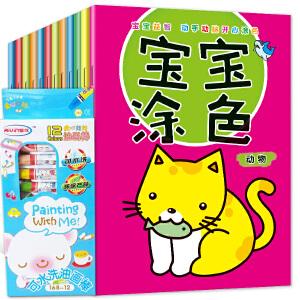涂色书3-6岁 赠送12色涂笔  涂鸦填色简笔画专注力训练书 宝宝涂色(全12册)带12色油画棒