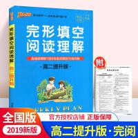 PASS绿卡 高二提升版完形填空与阅读理解周秘计划 高中英语高2上下册资料书含语法填空与阅读理解7选5七选五
