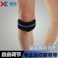 髌骨带护膝加压带运动护具羽毛球乒乓球篮球髌骨带 黑色 髌骨带 单只装 均码可调节