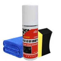 汽车真皮座椅保养内饰皮革镀膜清洁剂护理保养剂