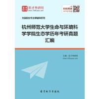 杭州师范大学生命与环境科学学院生态学历年考研真题汇编.