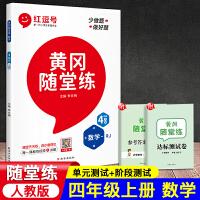 黄冈随堂练四年级上册数学人教版