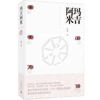 玛吉阿米 徐剑 中国青年出版社
