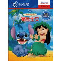迪士尼双语电影故事经典珍藏:星际宝贝(迪士尼英语家庭版)