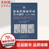 缺血性脑血管病介入治疗 世界图书出版公司
