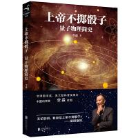 上帝不掷骰子:量子物理简史 给孩子讲量子力学作者李淼 著 科普读物 量子论物理学史自然科学 未来宇宙 人类简史国学书籍