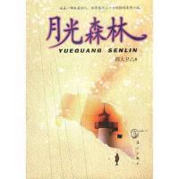 【新书店正版】月光森林,邵大卫,漓江出版社9787540729752