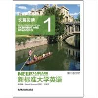 新标准大学英语第二版长篇阅读 1册 文秋芳 外研社