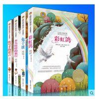 正版图书国际大奖小说 兔子坡 彩虹鸽 吹号手的诺言 木头娃娃的旅行儿童文学小说美绘典藏版小学生课外书