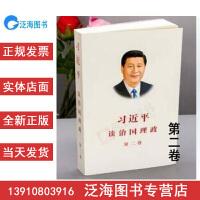 【带发票】谈治国理政(第二卷)中文版平装本 ( 习近平 9787119111612 外文出版社图书