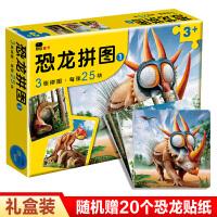 恐龙百科拼图书籍 礼盒装 3D立体手工书婴儿卡片宝宝专注力训练书0-3-5-6-7-8岁儿童早教书 幼儿益智图书左右脑