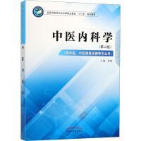 中医内科学(第2版) 中国中医药出版社