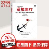 逆境生存 JAC写给外贸企业的转型战略 中国海关出版社