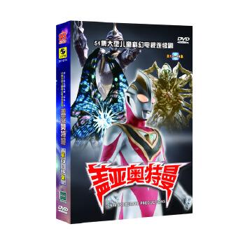 盖亚奥特曼DVD 第13-16集