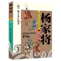 中国古代文学名著典藏:杨家将(美绘少年版)