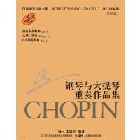 肖邦钢琴作品全集:钢琴与大提琴重奏作品集 扬・艾凯尔 编订 上海音乐出版社