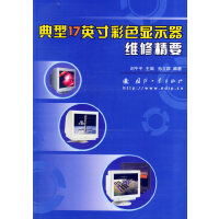 典型17英寸彩色显示器维修精要(含CD-ROM光盘一张)
