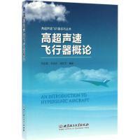高超声速飞行器概论 冯志高,关成启,张红文 编著