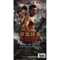 东北往事之江湖儿女(7碟装)DVD( 货号:788763262)