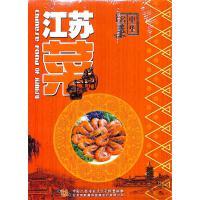 江苏菜(单碟装)DVD( 货号:1019110113006)