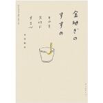 金补丁设计:惜物之心瓷器修补 瓷质、陶质器皿上的补丁 日文原版民艺