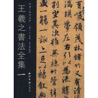 王羲之书法全集1 王羲之书法欣赏临摹 行书字帖 西泠印社出版社