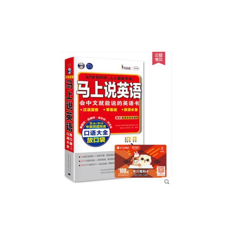 马上说英语口语大全-应急英语 中文汉字谐音英语、拼音标注、零基础英语口语入门速成书 带拼音英语口语书 出国旅游英语口语书