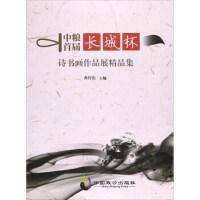 中�Z首�瞄L城杯�����作品展精品集 �S��  � 中��致公出版社 9787514510584