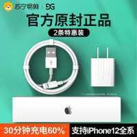 iPhone12数据线苹果快充6s充电线器11pro手机7Plus加长5s/6/7/8/x正品通用ipad数据线单头短s