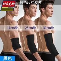 运动护肘男保暖护腕护臂护具女篮球羽毛球健身护手肘关节手臂护套