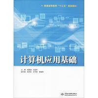 计算机应用基础 中国水利水电出版社