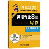 2016年英语专业8级・写作――冲击波英语