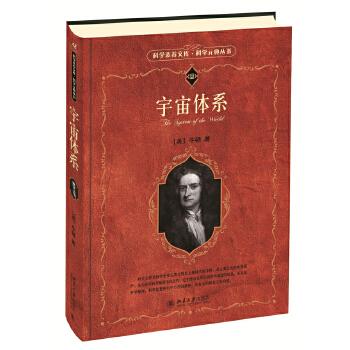 宇宙体系 科学家牛顿为大众写的一部科普作品。