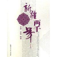 【旧书二手书九成新】新疆两千年 、。