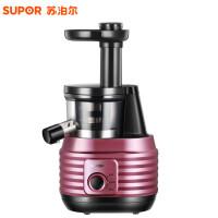 苏泊尔(SUPOR)原汁机 SJ21-150立式挤压原汁机 低速研磨 高出汁率