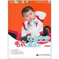 可爱宝宝毛衣365款 辽宁科学技术出版社