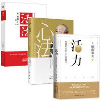 活力+活法+心法(套装共3册)《干法》作者稻盛和夫新书 稻盛和夫的人生经营哲学 励志书籍