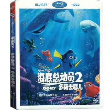 新索正版正版 动画电影 海底总动员2 多莉去哪儿 蓝光碟 BD+DVD精装版