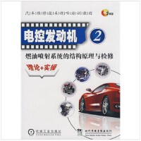 电控发动机:(2)燃油喷射系统的结构原理与检修:理论+实操(2VCD) 光盘