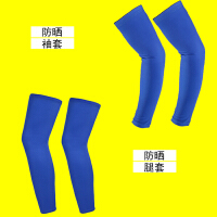户外骑行腿套男女运动跑步护膝脚套加长袜夏高弹防晒袖套运动护臂 +袖套
