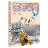 笑猫日记--那个黑色的下午正版 杨红樱系列书儿童文学小说6-7-8-9-10-12-35岁小学生三四五六年级课外阅读书