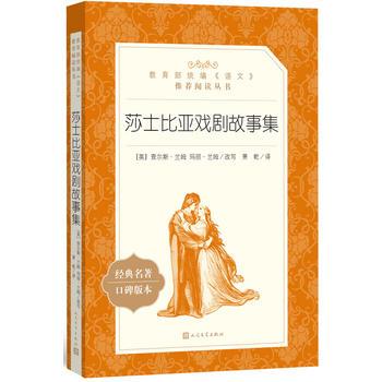 莎士比亚戏剧故事集(教育部统编《语文》推荐阅读丛书)