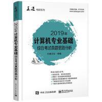 王道考研系列 计算机专业基础综合考试真题思路分析 2019 电子工业出版社