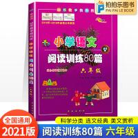小学语文阅读训练80篇六年级上册下册通用版