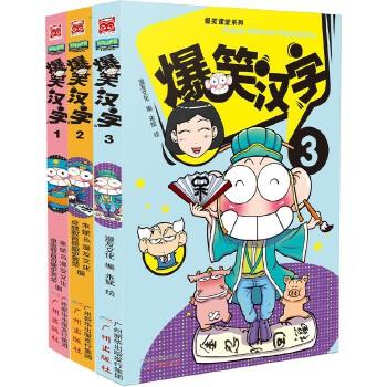 爆笑汉字1-3(套装共3册) 成为汉字英雄的必备读物!由国内知名动漫企业漫友文化联手权威培训机构卓越教育打造,跟着呆头探究汉字的机密!