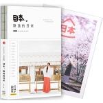 日本,隐逸的日常(蚂蜂窝旅行美学系列)